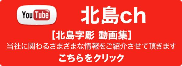 北島ch YouTube
