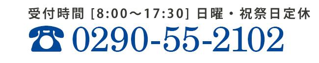 TEL:0296-55-2102